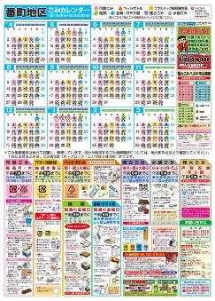 地区別ごみカレンダーが配布されます