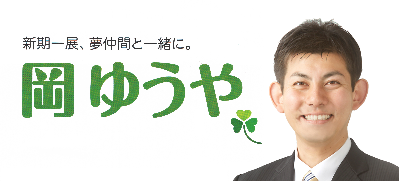 松山市議会議員 岡ゆうや | 松山...