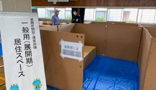 【避難所運営管理マニュアル (新型コロナウイルス感染拡大防止編)】