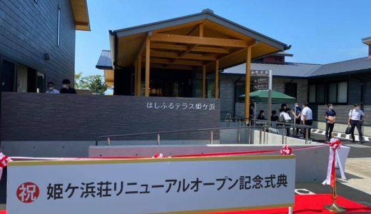【姫ヶ浜荘リニューアル】