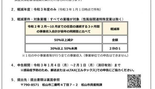 【2月1日が申請締め切り】