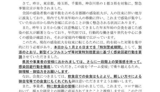 【営業時間短縮要請と協力金の支給】