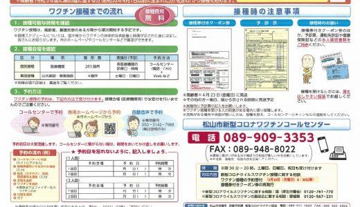 【松山市のワクチン接種について】