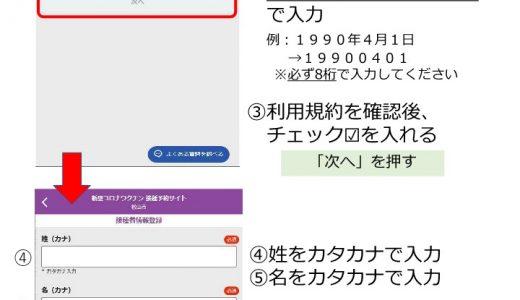【ワクチン予約はホームページがおススメ】