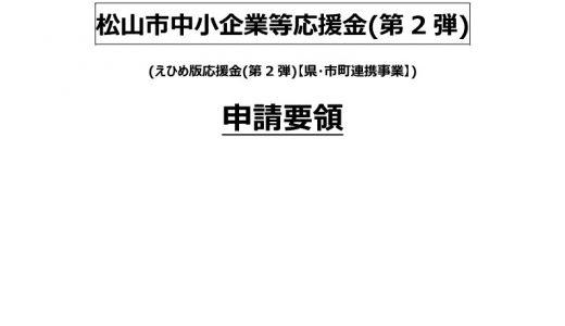 [18日(月)から申請が始まります】